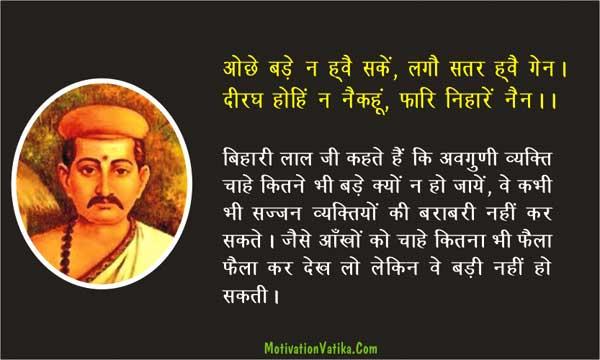 Bihari ke Dohe in Hindi