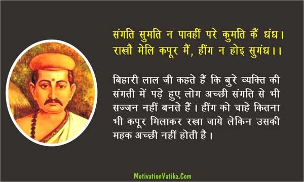 Bihari ke Dohe with Meaning in Hindi