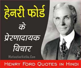 हेनरी फोर्ड के प्रेरणादायक विचार