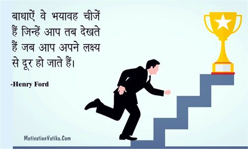 Henry Ford best quotes & thought in hindi