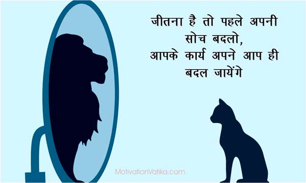 success-quotes-for-students-in-hindi