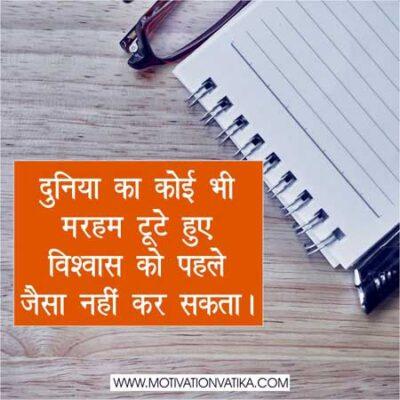 trust break quotes in hindi