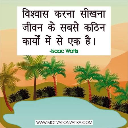 trust lines in hindi