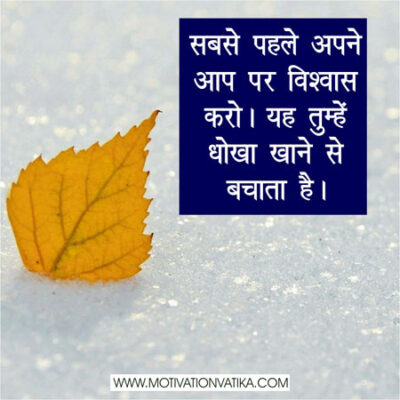 believe yourself quotes in hindi