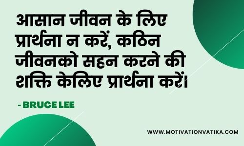 Bruce-Lee-Quotes-in-Hindi
