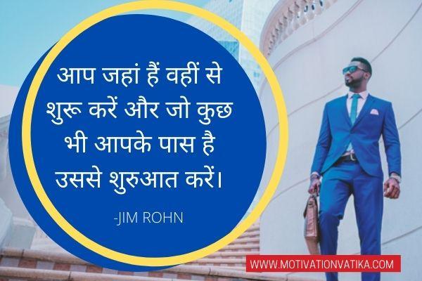 Jim-Rohn-quotes-in-hindi-image