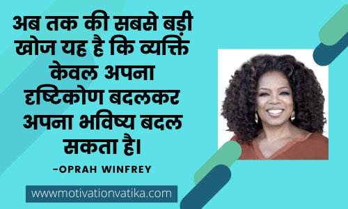 Oprah-Winfrey-Quotes-in-hindi-image