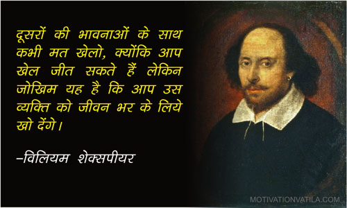 Shakespeare-quotes-in-hindi