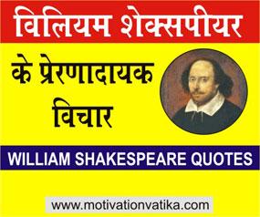 विलियम शेक्सपीयर के प्रेरणादायक विचार