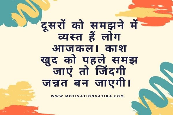 best-emotional-quotes-on-life-in-hindi