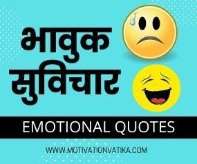 श्रेष्ठ भावनात्मक सुविचार हिंदी में