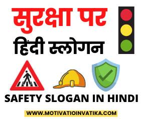 सुरक्षा पर हिंदी स्लोगन