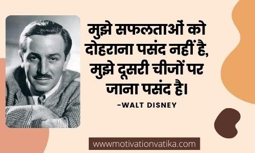 Walt disney quotes in hindi