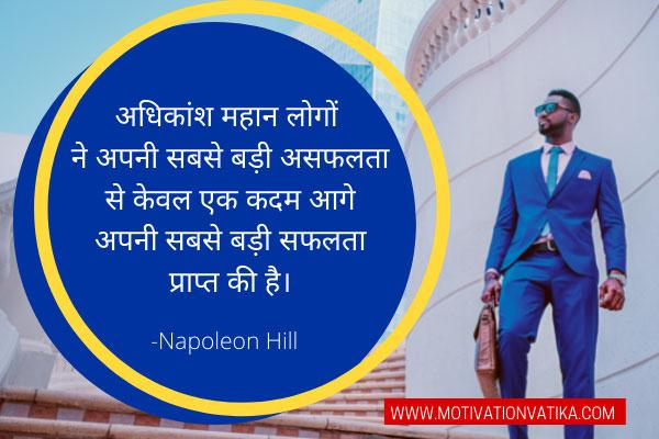 napoleon-hill-quotes-in-hindi